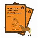 SeaNtree Horse Oil 100 Mask Sheet 369 от магазина MIKSON